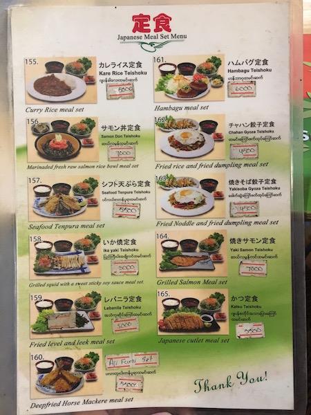 ニャウンシュエの寿司バーNOZOMIの定食メニュー