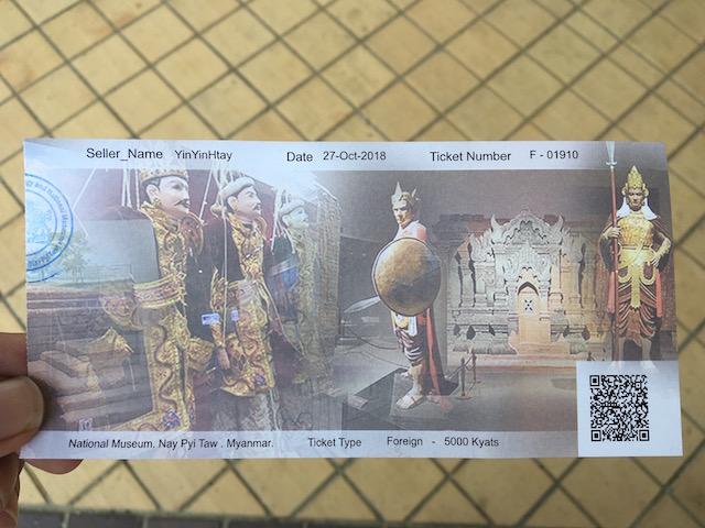 ネピドー国立博物館の入場チケット
