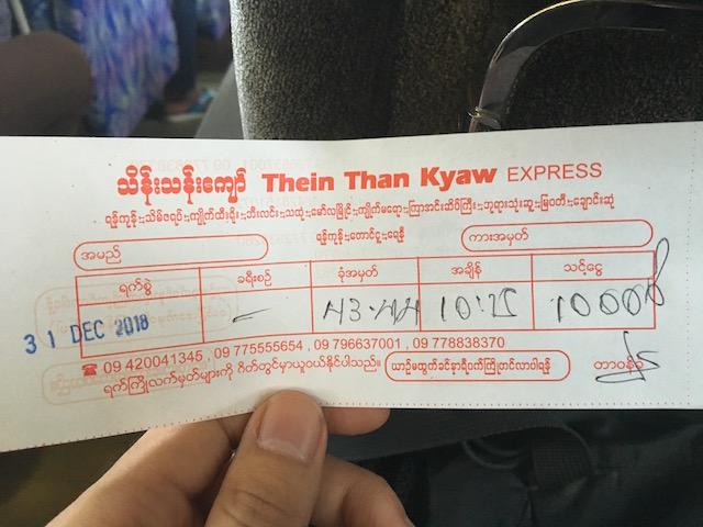 ヤンゴンからバゴー行きのバスチケット