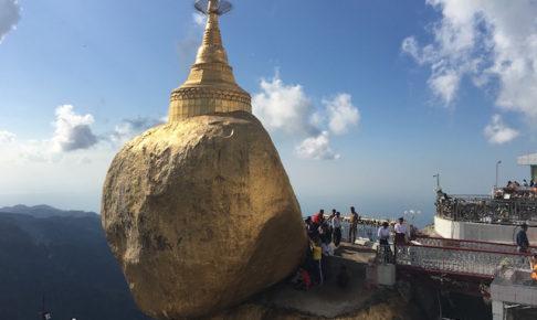 ミャンマーのゴールデンロック
