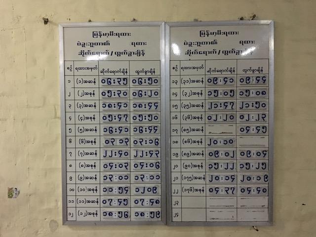ミャンマーバゴー駅の時刻表