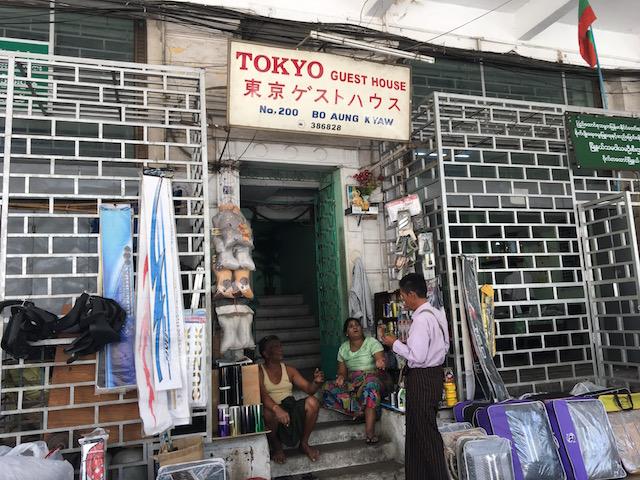 東京ゲストハウスの入り口