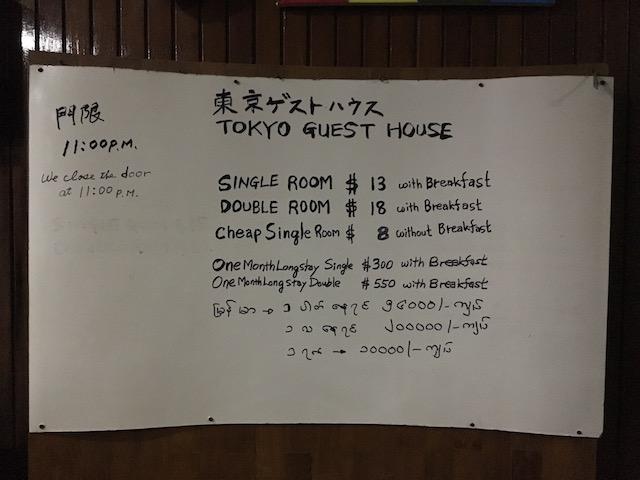 東京ゲストハウスの値段