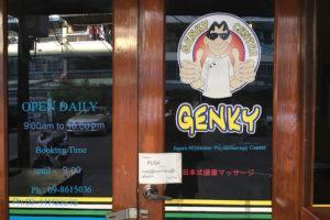 ゲンキーマッサージ本店