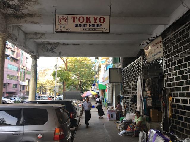 ヤンゴンの東京ゲストハウスの看板