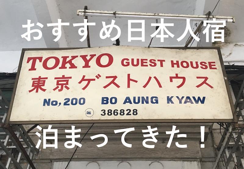 ヤンゴンにある東京ゲストハウス