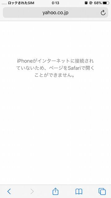 SIMカードがロックされている状態
