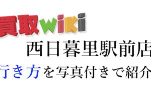 買取wiki西日暮里駅前店