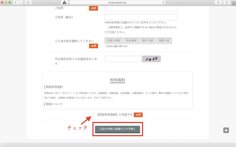 買取Wikiの会員登録