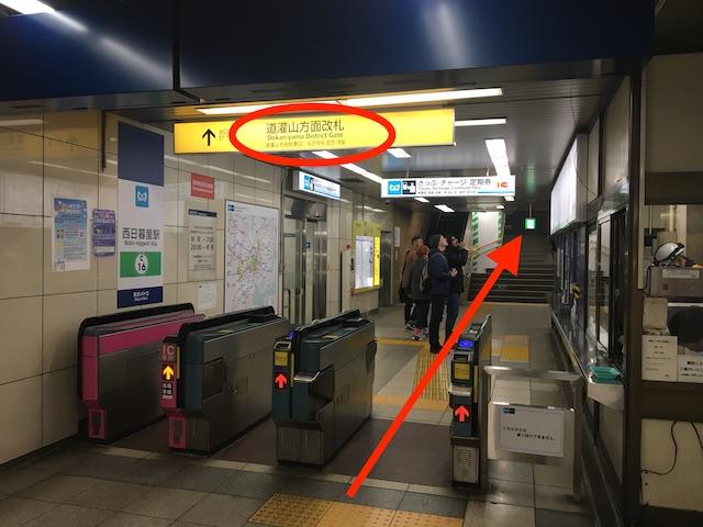 買取wiki西日暮里駅前店までの道順