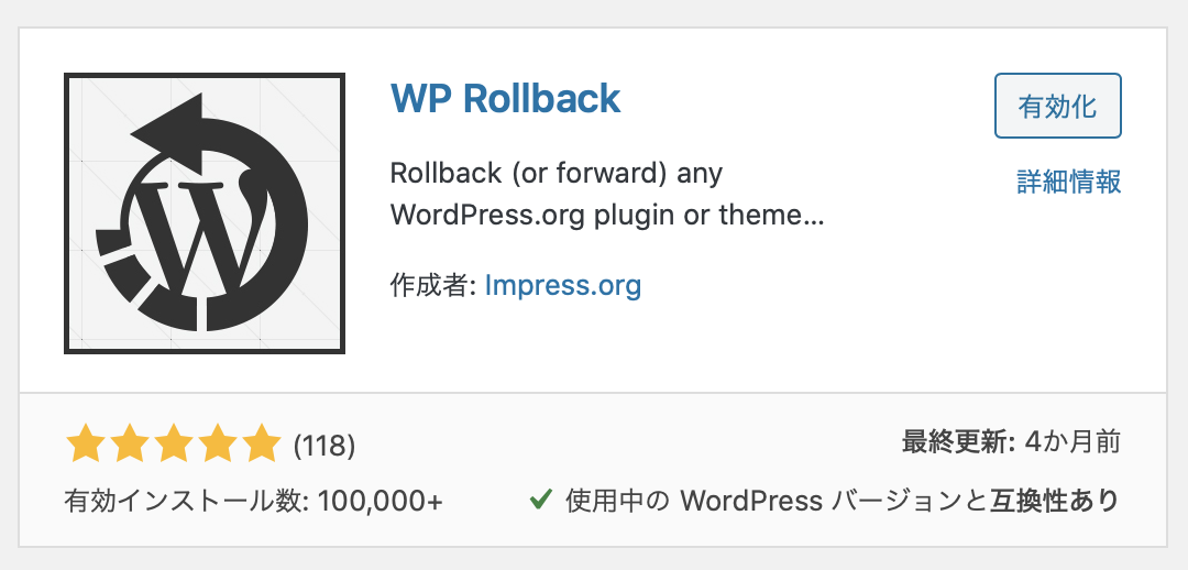 WP Rollback