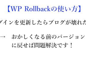 WPRollback