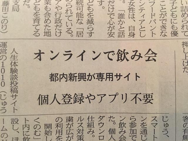 日経新聞3月31日39面