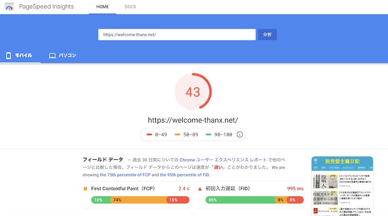 サイトの表示速度