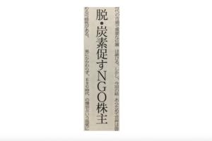 2020年4月14日日経新聞15面