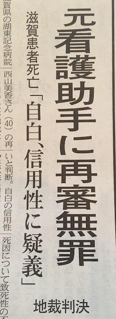 2020年4月1日日経新聞39面