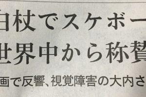 日経新聞2020年4月3日夕刊
