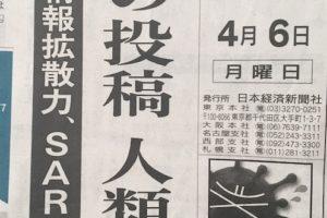 日経新聞2020年4月6日1面