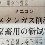 日経新聞2020年4月9日